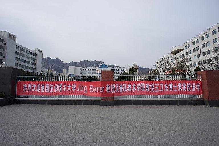 111205-1246-Uni-Dalian